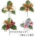 【クリスマス オーナメントピック】クリスマスピック(6本セット売) 全長約14cm 全体径10cm XE-8190
