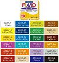 カラフルなオーブン粘土オーブンクレイ フィモソフト FIMO SOFT (ブラック) 8020-9 [メール便可]