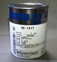 信越化学工業 シリコーン KE-1417-30 1kgセット (硬さ30タイプ) [型取り用シリコン・型取り材]