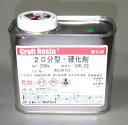 低粘度エポキシ樹脂 Z-1 20分型硬化剤 [注型用エポキシ樹脂]