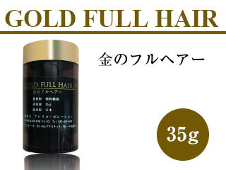 金のフルヘアー 35g