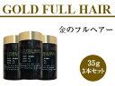 金のフルヘアー 35g 3本セット 粒が小さくなって地肌に付きやすくなりました。白髪染めをされてる方にもおすすめ!