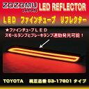 LED リフレクター チューブ TOYOTA 53-17601 ヴェルファイア20 アルファード20 レクサスIS 20 ハリアー60 ヴォクシー70