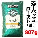 カークランド スターバックス ロースト ハウスブレンド コーヒー (豆) 907g