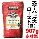 Kirkland カークランド エスプレッソブレンド コーヒー(豆) 907g スターバックスロースト