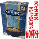スイスミス SWISS MISS マシュマロ ココアミックス 60袋