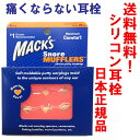 【メール便送料無料】MACK's Pillow Soft シリコン 耳栓 6ペアイヤープラグ オレンジ 【日本正規品】
