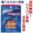 【メール便送料無料】MACK's Pillow Soft シリコン 耳栓 6ペアイヤープラグ ベージュ 【日本正規品】