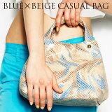 【日本製】【本革】ブルー×ベージュ カジュアルバッグ・ハンドバッグ ミニバッグ