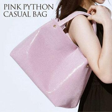 【日本製】【本革】 ピンクパイソンカジュアルバッグ ヘビプリント革 トートバッグ ピンク