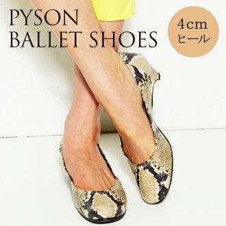 Python ballet slippers enamel Python natural Heb heel 4 cm / manual size:21.5cm 22 cm ~ 25 cm 25.5 cm /