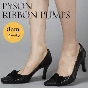 【日本製】パンプスPUMPSリボン・ヘビ型押しBLACK黒ハイヒール8cm【結婚式フォーマル靴リクルート大きいサイズ小さいサイズ】/取扱サイズ:21.5cm22cm〜25cm25.5cm/