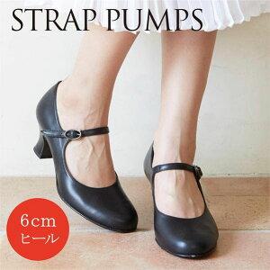 【日本製】ストラップパンプスPUMPSブラックBLACK黒ラウンドトゥ・バレエシューズヒール6cm【大きいサイズ小さいサイズ】/取扱サイズ:21.5cm22cm〜25cm25.5cm/