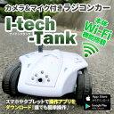 ラジコンカー Wi-Fi スマホ スマートフォン iPhone アイフォン 操作 アプリ リモコン操作 撮影 カメラ搭載 i-TECH TANK