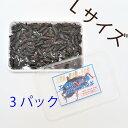 冷凍黒コオロギ Lサイズ(約2.5cm/80匹)1パック 冷凍餌 国産 ペット用品 黒コオロギ 蟋蟀 小動物、爬虫類、大型熱帯魚用 3パック