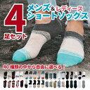 靴下 メンズ 夏用 くるぶし レディース ソックス おしゃれ 薄手 シンプル ショート 滑