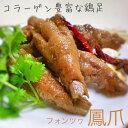 「瑞鳳 台湾屋台料理」の【鳳爪(フォンツヮ)】【1パック 約200g 税込650円】コラーゲンいっぱいの鶏足です