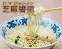 「瑞鳳 台湾屋台料理」の【芝麻醤麺(ジマジャンメン