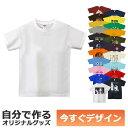 【即納可能】1枚から作れる 自分でデザイン オリジナルTシャツ ホワイト 6.2oz プレミアム メール便可