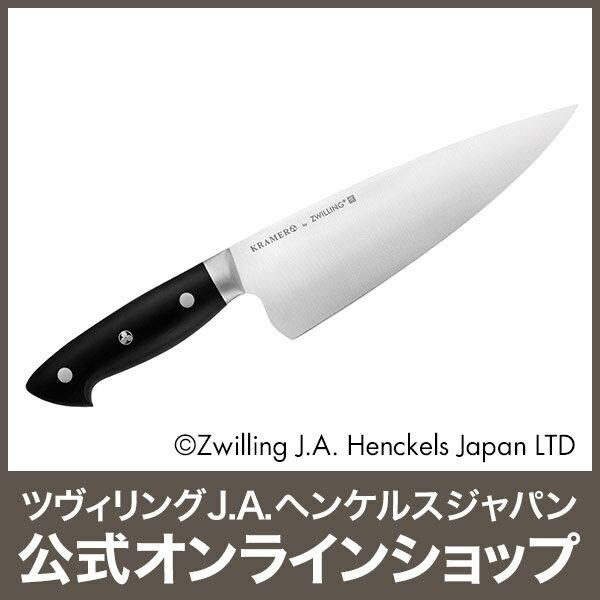 【公式】 ZWILLING ボブ・クレーマー エッセンシャル シェフナイフ 20cm (ZWILLING J.A. HENCKELS ツヴィリング J.A. ヘンケルス)