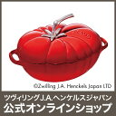 【公式】 STAUB トマトココット 25cm チェリー (STAUB ストウブ)