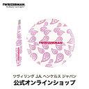 【公式】 TWEEZERMAN ペイズリー ミニスラントツイーザー & ポケットミラー (TWEEZERM