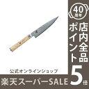 【公式】 MIYABI 雅 5000MCD 小刀 13cm| ZWILLING J.A. HENCKELS ツヴィリング J.A.
