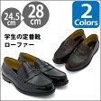ローファー メンズ 学生靴 ブラックとワインの2色学生服はもちろん流行のアイビーファッションにもバッチリ24.5cm 25cm 25.5cm 26cm 26.5cm 27cm 27.5cm 28cm