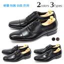 ビジネスシューズ メンズ 18種類から選べる紳士靴 革靴 軽量 制菌 消臭 防滑 ストレートチップ Uチップ スワールトゥ ビット ロングノーズ 紳士靴