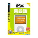 iPod selection 英会話 プライベート/アメリカ滞在編 (説明扉付スリムパッケージ版)