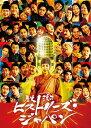 歴史漫才ヒストリーズ・ジャパン コンプリートBOX/DVD/ TBSサービス INV-014