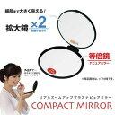 ナピュアリアルズームアップコンパクトミラー 2倍拡大鏡 ブラック