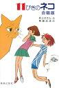 音友 11ぴきのネコ 合唱版
