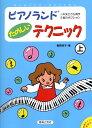 音友 ピアノ・ランド たのしいテクニック(上)