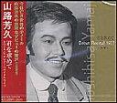 音友 CD 君を求めて/山路芳久(テノール)