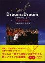 楽譜 弓削田健介 作品集 Dream&Dream夢をつなごう(CD2枚組)