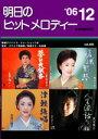 新曲情報:明日のヒットメロディー'06-12 巻末:カラオケ倶楽部/独奏ギター名曲選