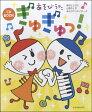 楽譜 CD BOOK あそびうた ぎゅぎゅっ CD付 全音楽譜出版社