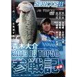 つり人社 SERIOUS 2 2013JB TOP50参戦記 前篇 DVD