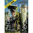 ツリ人 DVD 「釣レル」 オカッパリの歩き方1