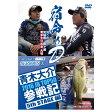 DVD 青木大介 シリアス10 アイム ハイ 2016JB TOP50 参戦記 5thステージ編 つり人社