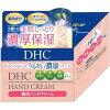 DHC 薬用ハンドクリーム(SSL) 120g