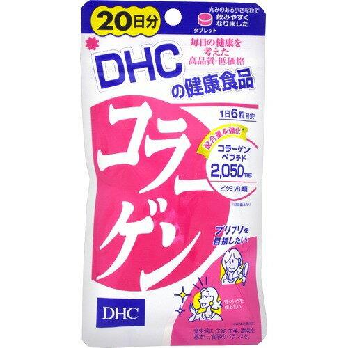DHC コラ―ゲン20日分 120粒