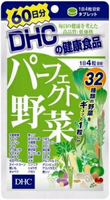 DHC パーフェクト野菜 60日分 240粒