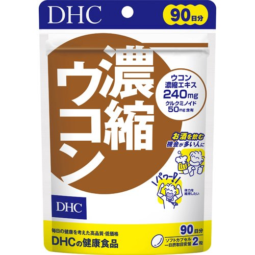 DHC 90日 濃縮ウコン 83.7g