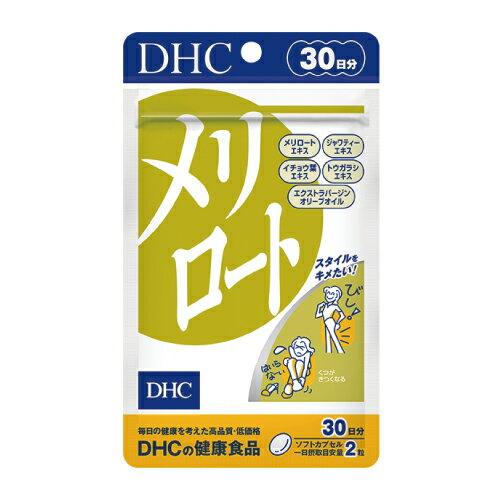メリロート 30日分 (ヘルスケア&ケア用品)