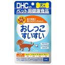 DHCの健康食品 愛犬用 おしっこすいすい 15g