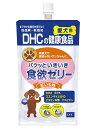 DHCの健康食品 愛犬用 パクッといきいき食欲ゼリー 紅いも味 130g
