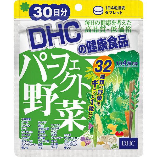 パーフェクト野菜(30日分)(32236)