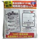 DHC防災対策食品加熱キット専用の発熱剤です!!